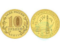 10 рублей 50 лет первого полета человека в космос