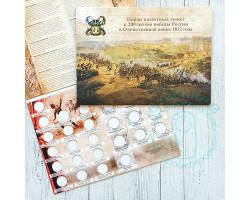 Альбом-планшет для монет Серии 200-летие победы России в ОВ 1812г. 2