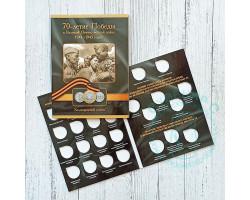 Альбом-планшет (на 26 монет) для 5,10 рублевых монет Серии 70-летие Победы в ВОВ 1941-1945гг.