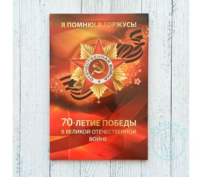 Альбом-планшет для 5,10 рублевых монет Серии 70-летие Победы в ВОВ 1941-1945гг. 2