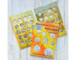 Альбом-планшет для 25 рублевых монет 40 ячеек