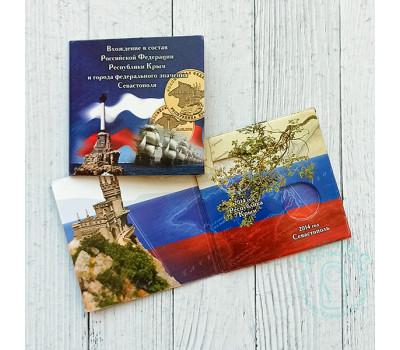 Альбом-планшет для 10 рублей 2014 - Крым и Севастополь