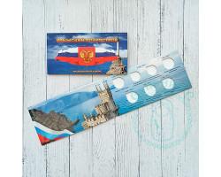 Альбом-планшет для 10 и 5 рублевых монет и 100 рублевой купюры Крым-Севастополь 2015
