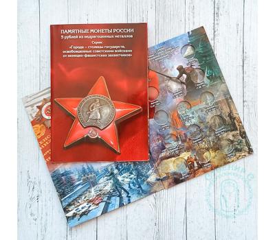 Альбом-планшет для 5 рублевых монет Серия Города-столицы освобожненные советскими войсками от неменцко-фашистских захватчиков 3