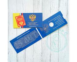Альбом-планшет для 25 рублевой монеты 25-е Принятия Конституции РФ