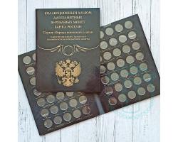 Альбом-планшет с ячейками для МАЛЫХ монет 10 р: ГВС и других серий