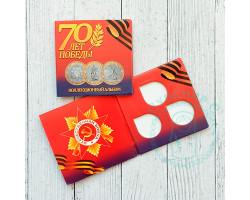 Альбом-планшет для 10 рублевых монет 70е Победы ВОВ на 3 монеты