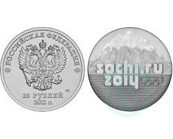 25 рублей Сочи 2014 - Горы 2011г.