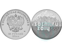 25 рублей Сочи 2014 - Горы 2014г.