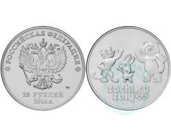 25 рублей Сочи 2014 - Мишка, зайка и леопард 2014г.