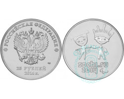 25 рублей Сочи 2014 - Лучик и Снежинка 2014г.