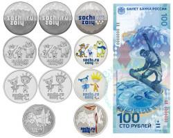 Набор из 11 монет Сочи 2014 и банкнота 100 рублей