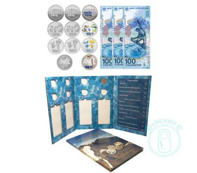 Набор из 11 монет Сочи 2014 и 3 купюры 100 рублей + АЛЬБОМ