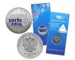 25 рублей Сочи 2014 - Горы 2011г. В ЦВЕТЕ