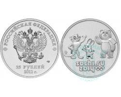 25 рублей Сочи 2014 - Мишка, зайка и леопард 2012г.