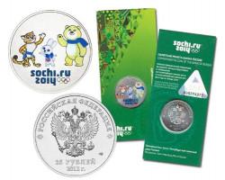 25 рублей Сочи 2014 - Мишка, зайка и леопард 2012г. В ЦВЕТЕ
