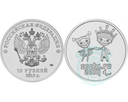 25 рублей Сочи 2014 - Лучик и Снежинка 2013г.