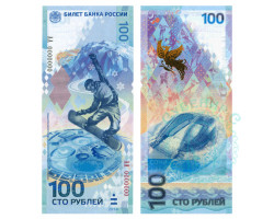 100 рублей Сочи 2014 СЕРИЯ АА