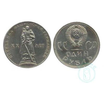1 рубль 20 лет Победы над Германией, 1965г.