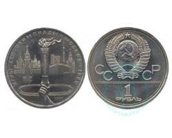 1 рубль Олимпиада-80 (Олимпийский факел), 1980