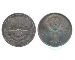 1 рубль Дружба навеки, 1981