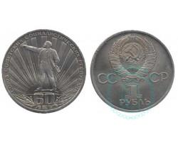 1 рубль 60-летие образования СССР, 1982
