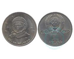 1 рубль 20-летие полета в космос В.Терешковой, 1983