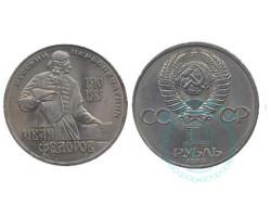1 рубль 400-летие со дня смерти  И.Федорова, 1983