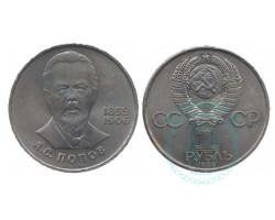 1 рубль 125 лет со дня рождени А.С.Попова, 1984