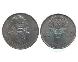 1 рубль 150 лет со дня рождения Д.И.Менделеева, 1984