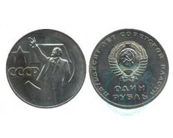 1 рубль 50 лет Советской власти, 1967г.