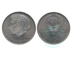 1 рубль 185 лет со дня рождения А.С.Пушкина, 1984