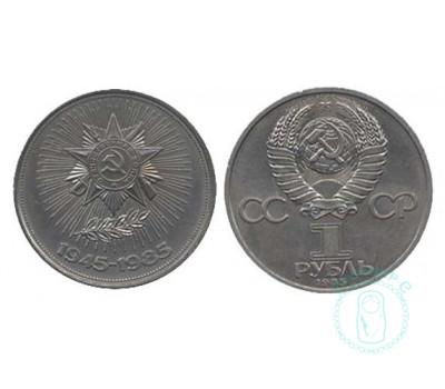 1 рубль 40 лет Победы в ВОВ 1941-1945, 1985