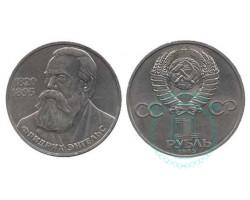 1 рубль 165 лет со дня рождения Ф.Энгельса, 1985