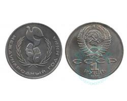 1 рубль Международный год мира, 1986