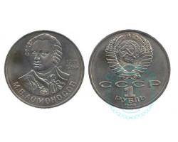 1 рубль 275 лет со дня рождения  М.В.Ломоносова, 1986
