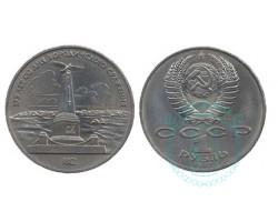 1 рубль 175 лет со дня Бородинского сражения (обелиск), 1987