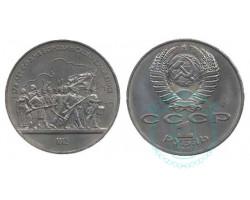 1 рубль 175 лет со дня Бородинского сражения (ополченцы), 1987