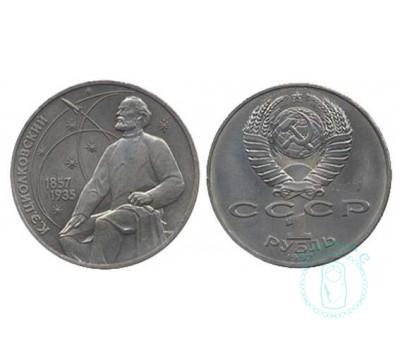 1 рубль 130 лет со дня рождения К.Э.Циолковского, 1987