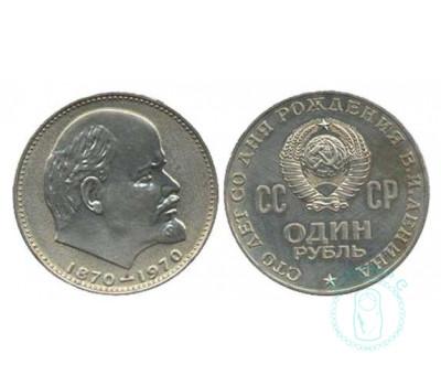 1 рубль 100лет со дня рождения Ленина, 1970г.