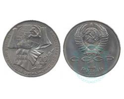 1 рубль 70 лет Октябрьской революции