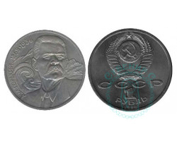 1 рубль 120 лет со дня рождения А.М.Горький, 1988