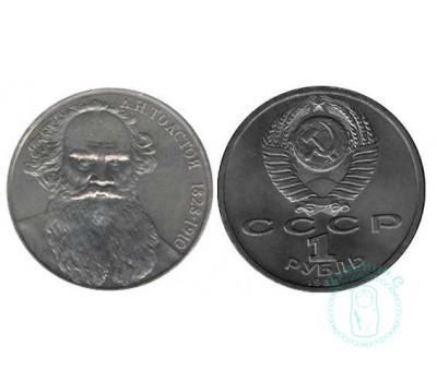 1 рубль 160 лет со дня рождения Л.Н.Толстого, 1988