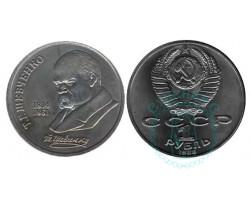 1 рубль 175 лет со дня рождения Т.Г.Шевченко, 1989