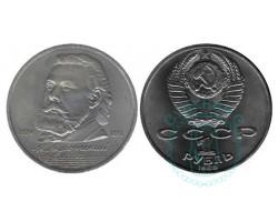 1 рубль 150 лет со дня рождения М.П.Мусоргского, 1989