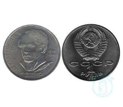 1 рубль 175 лет со дня рождения М.Ю.Лермонтова, 1989