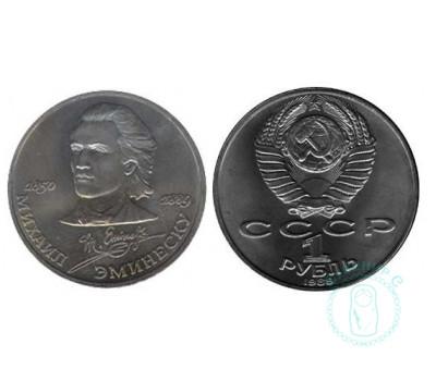 1 рубль 100 лет со дня смерти М.Эминеску, 1989