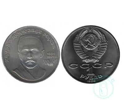 1 рубль 100 лет со дня рождения Х.Ниязи, 1989
