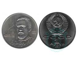 1 рубль 130 лет со дня рождения А.П.Чехова, 1990