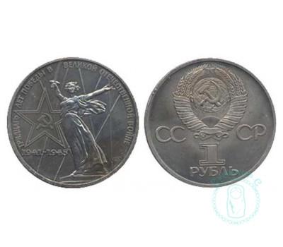 1 рубль 30 лет Победы в ВОВ 1941-1945, 1975г.